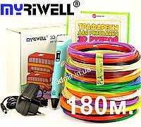 3Д ручка Myriwell с LCD дисплеем (3D) + 1 год гарантия + ТРАФАРЕТЫ + 190м. пластика ОРИГИНАЛ!