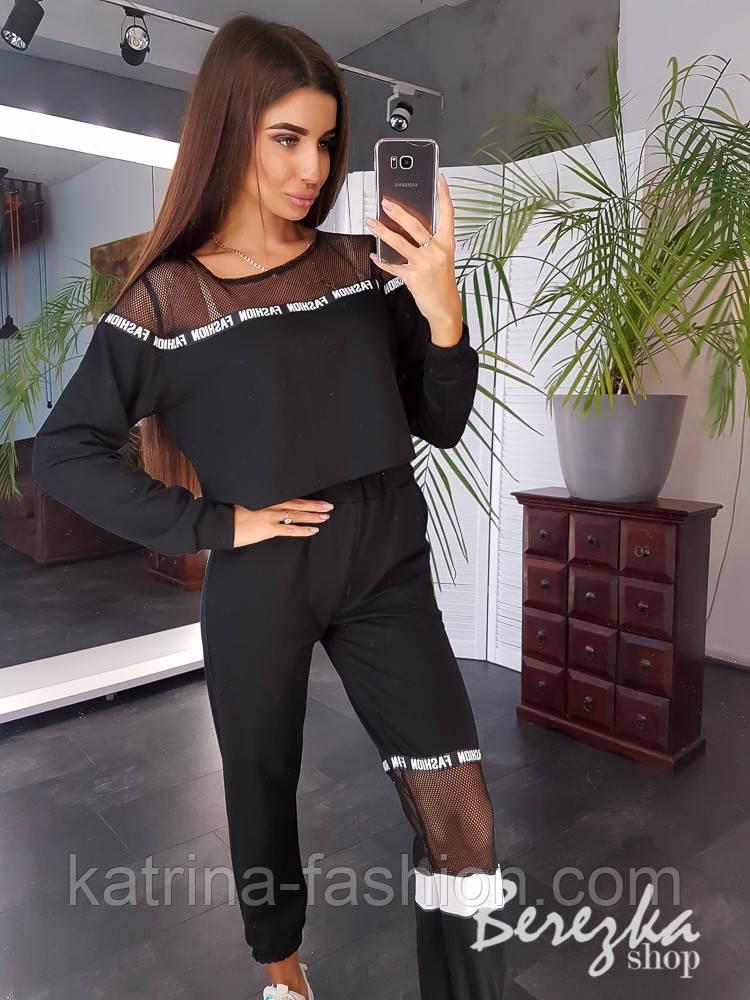 Женский стильный спортивный костюм со вставками сетки