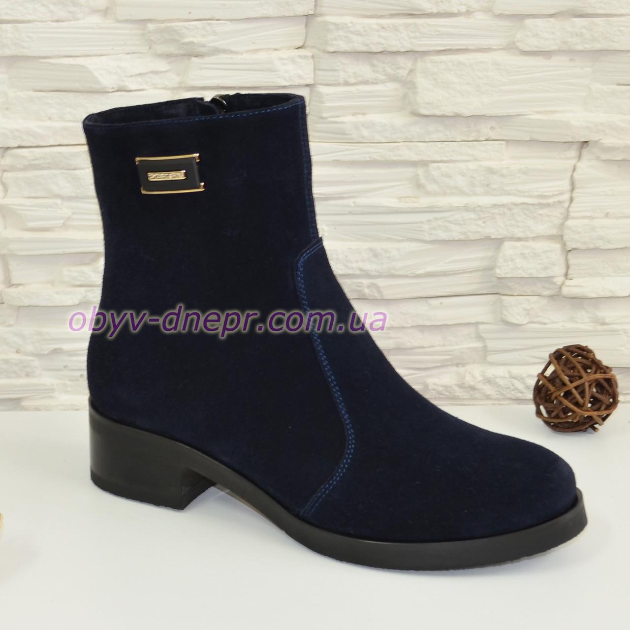Ботинки женские синие замшевые   на невысоком каблуке, декорированы фурнитурой