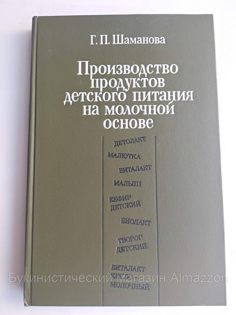 Производство продуктов детского питания на молочной основе Г.Шаманова