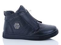 Ботинки детские Солнце-Kimbo-o C95-67 (31-36) - купить оптом на 7км в одессе