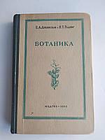 Ботаника 1953 год Е.Дубянская, Н.Радциг Медгиз. Краткий курс для фармацевтических школ