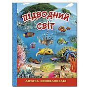 Підводний світ Дитяча енциклопедія