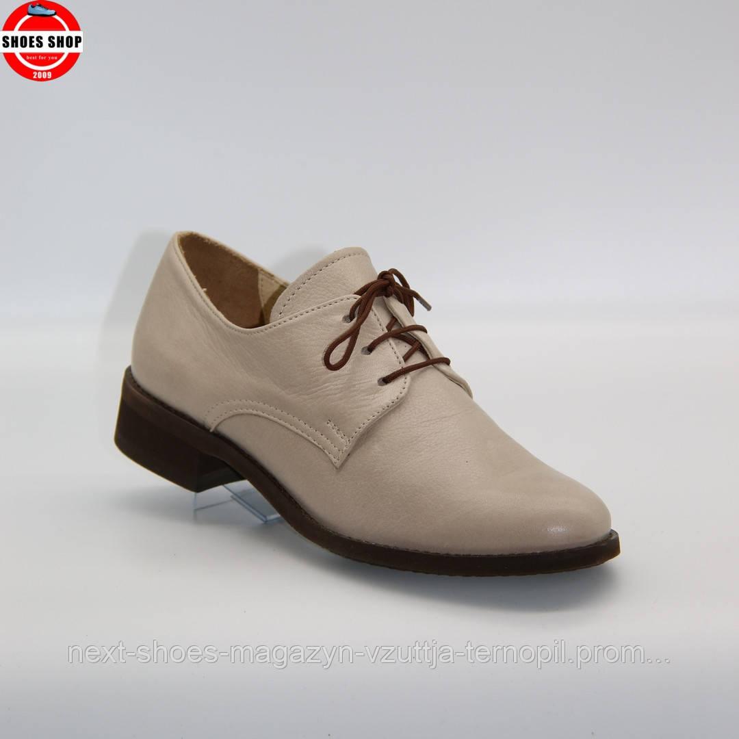 Жіночі туфлі Tanex (Польща) кольору слонової кістки. Дуже гарні та комфортні. Стиль: Скарлетт Йоханссон