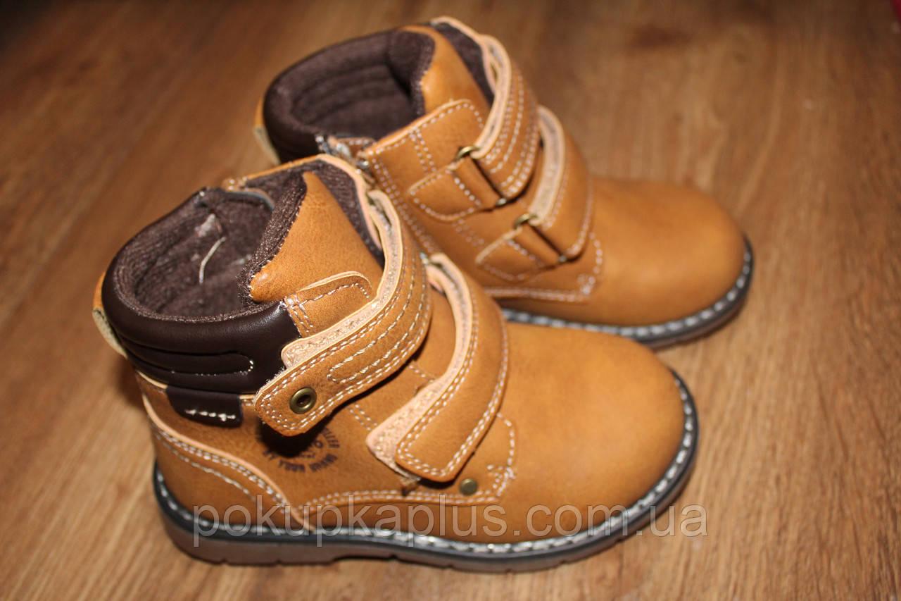 Детские ботинки демисезонные 25 р
