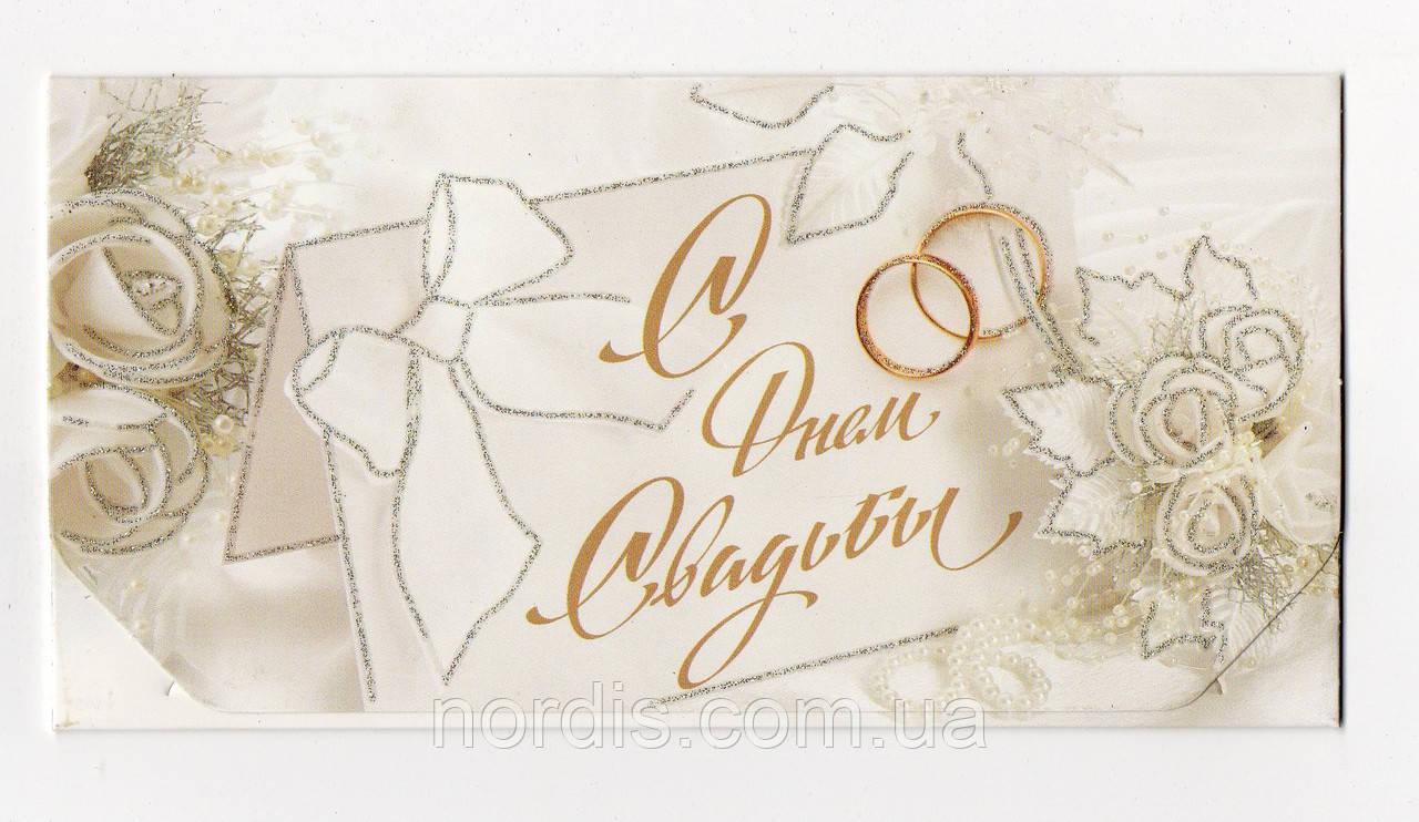 Открытки с днем свадьбы конверты, дизайн