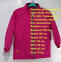 Розовая детская куртка Color Kids Размер 116-122