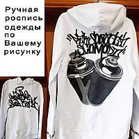 Толстовка свитшот реглан с рисунком ручной росписью на заказ Подарок для парня