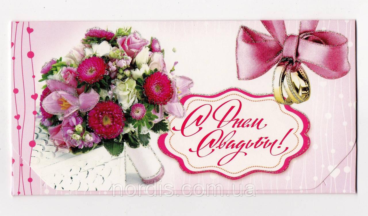 Листівка-конверт для грошей.З Днем Весілля