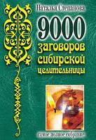 9000 заговоров сибирской целительницы. Самое полное собрание. Наталья Степанова.