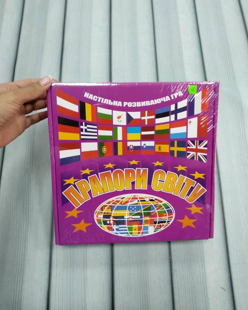 Прапори, страни та столиці