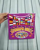 Прапори, страни та столиці, фото 1