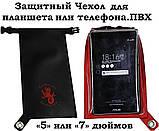 """Чехол """"LionFish.sub"""" для Телефонов и Планшетов 5 и 7 дюймов, ПВХ, фото 4"""