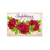 Открытка - приглашение Розы бордо 16.174