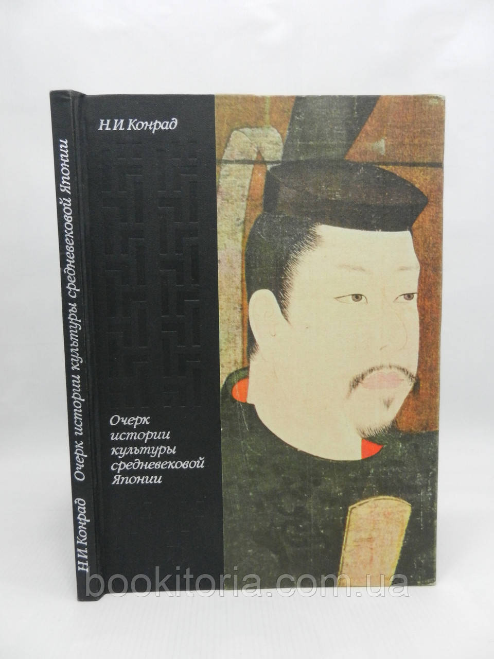 Конрад Н. Очерк истории культуры средневековой Японии (б/у).
