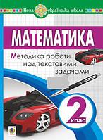 Матем 2 Метод роб над текстов задач