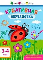 АРТ Креативная обучалочка. 3-4 года (р)(40) (ДШ115032Р)