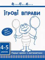 Ігрові вправи АРТ: Перші кроки з математики. 4-5р. Рівень 1 (у) ред.(23) (ДШ11601У)