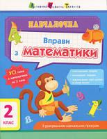 Навчалочка. Вправи з математики. 2 клас (У)(90) (НШ11902У)