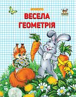 Прописи двухцветные: Весела геометрія  укр. 32стор., мягк.обл. 165х210 /50/ (Талант)