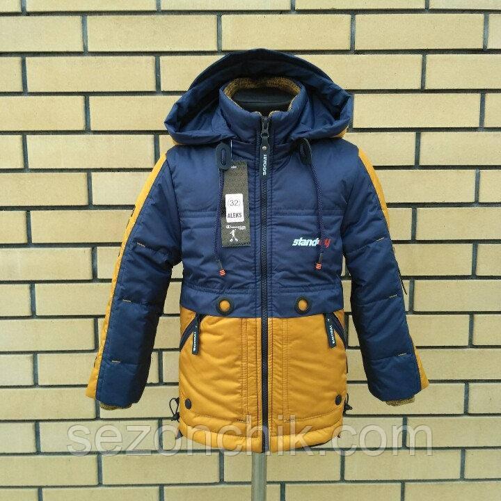 Стильная куртка на мальчика с капюшоном
