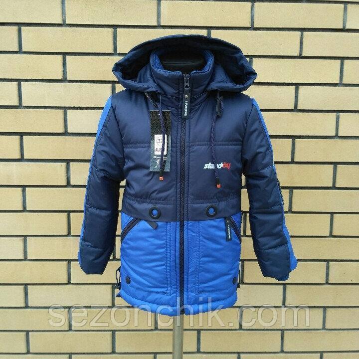 Куртка на мальчика от производителя осень весна