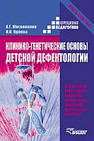 Алла Московкина Клинико-генетические основы детской дефектологии