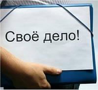 Цюрупинск регистрация ООО, ЧП
