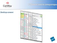 Обзор-отзыв Колл-центра CallWay