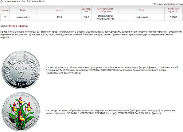Зозулині черевички справжні монета 2 гривні, фото 2