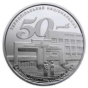 50 років Тернопільському національному економічному університету монета 2 гривні