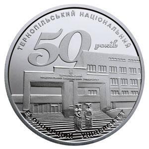 50 років Тернопільському національному економічному університету монета 2 гривні, фото 2
