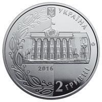 20 років Конституції України монета 2 гривні