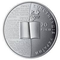 20 років Конституції України монета 2 гривні, фото 2