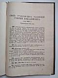 1913 Свод гражданских узаконений губерний Прибалтийских. Продолжение 1914 года. Петроград, фото 3