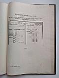 1913 Свод гражданских узаконений губерний Прибалтийских. Продолжение 1914 года. Петроград, фото 4