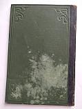 1913 Свод гражданских узаконений губерний Прибалтийских. Продолжение 1914 года. Петроград, фото 5