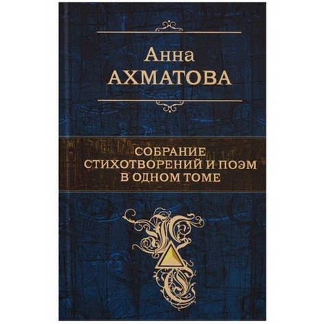 Собрание стихотворений и поэм в одном томе Анна Ахматова, фото 2