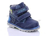 Ботинки детские Солнце-Kimbo-o PT3299-6A (21-26) - купить оптом на 7км в одессе, фото 1