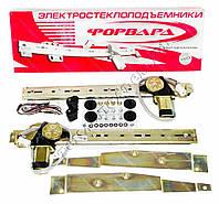 Стеклоподъемники Форвард ВАЗ 2109, ВАЗ 21099, 2115