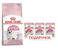Royal Canin Kitten 2кг +3 пауча - корм для котят от 4 до 12 месяцев