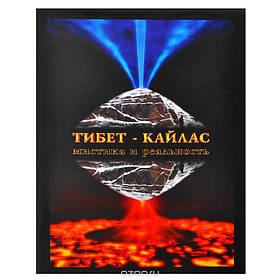 0105280 Тибет-Кайлас. Мистика и реальность Балалаев Амрита