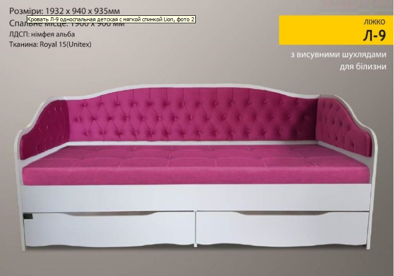 Кровать Л-9 (Лион)