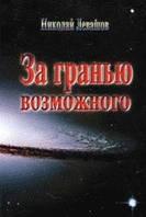 0109740 За гранью возможного. Николай Левашов.