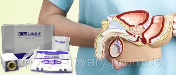 Союз аполлон при лечении простатита препарат от начальной стадии простатита