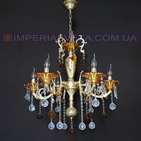 Люстра со свечами хрустальная IMPERIA шестиламповая LUX-434000