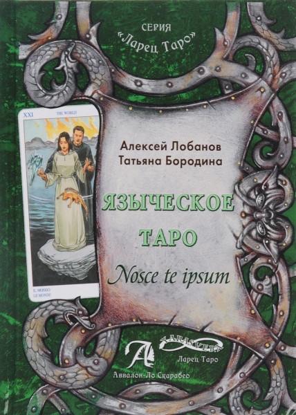 """0124160 Книга """"Языческое таро / Nosce te Ipsum"""". Алексей Лобанов, Татьяна Бородина."""