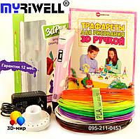 3Д ручка Myriwell с LCD дисплеем (3D) + 1 год гарантия + ТРАФАРЕТЫ + 60м. пластика ОРИГИНАЛ!