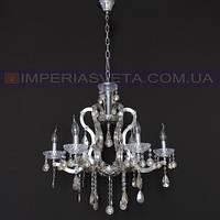 Люстра со свечами хрустальная IMPERIA шестиламповая LUX-456416