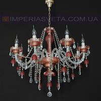 Люстра со свечами хрустальная IMPERIA восьмиламповая LUX-401442